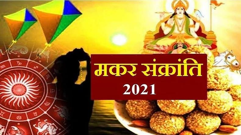 Makar Sankranti will be celebrated only on fourteen, in the afternoon there is a virtuous period