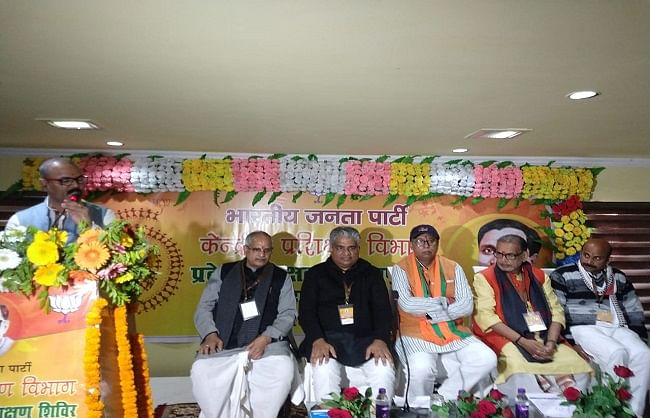 BJP's two-day training camp started in Rajgir