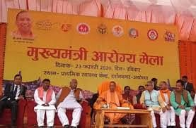 Arogya Mela starting again in UP on Sunday, Chief Minister will inaugurate in Farrukhabad