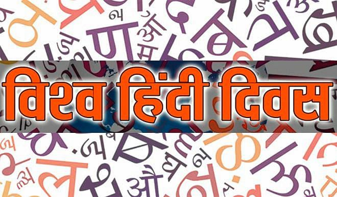 The strength of Hindi is increasing all over the world, but it is being ignored in our own country