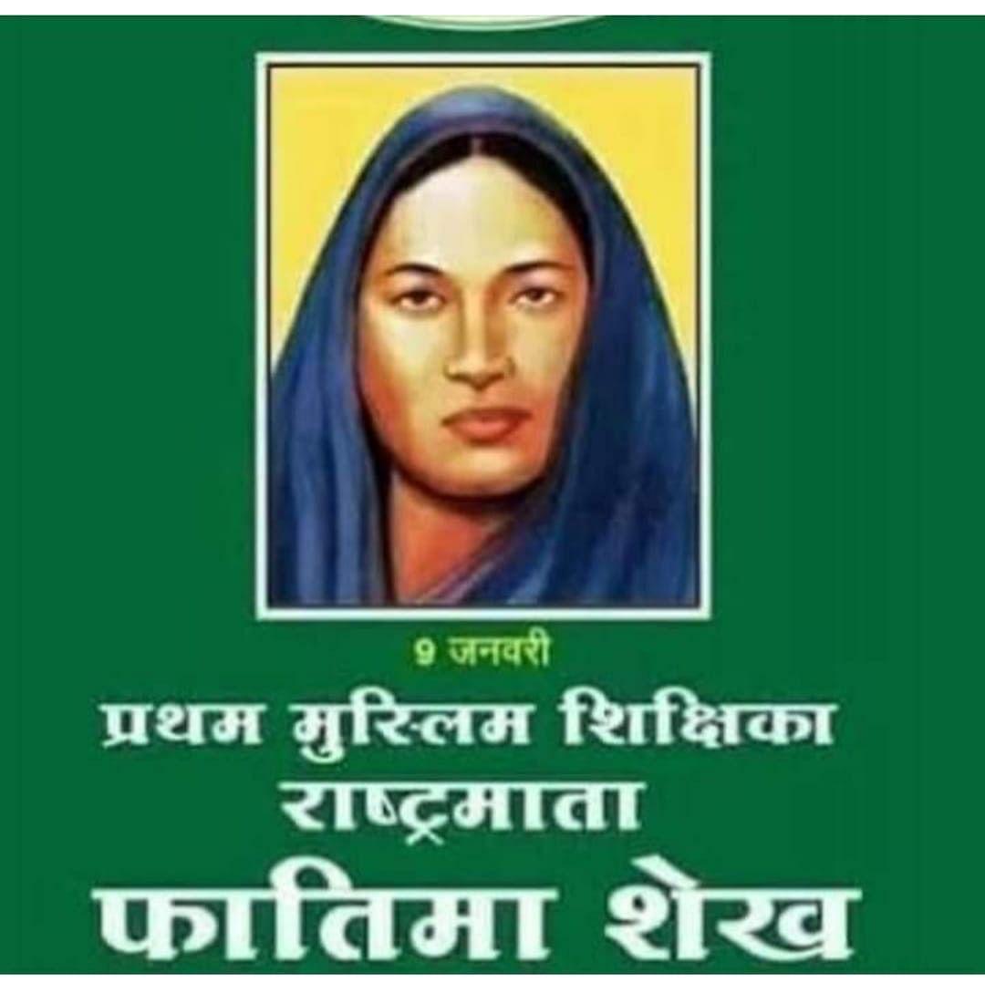 First Muslim female teacher Fatima Sheikh celebrated Parinirvana Day