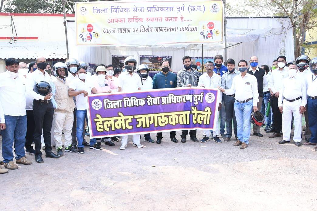 दुर्ग : हेलमेट जागरूकता रैली'' के माध्यम से जनमानस को हेलमेट पहनने का दिया सुझाव, न्यायाधीशगण ने रैली में लिया भाग