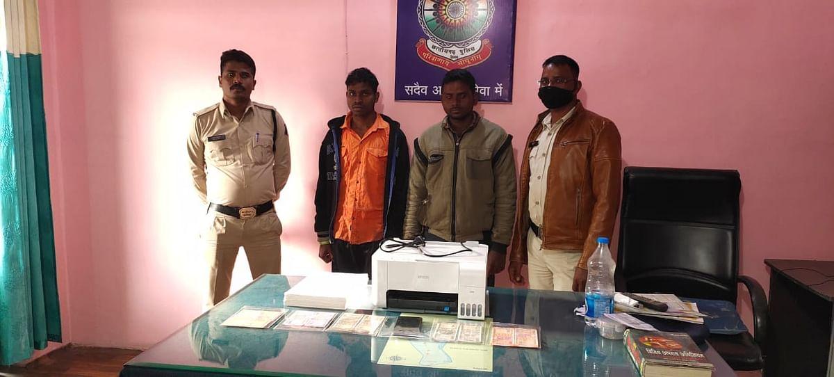 जिले में नकली नोट के साथ दो आरोपित गिरफ्तार, नोट छापने में उपयोग किया जा रहा प्रिंटर जप्त