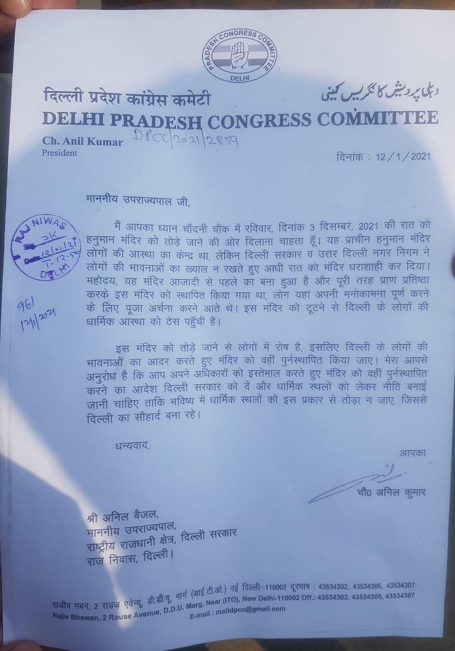 हनुमान मंदिर पुनर्स्थापना की मांग, दिल्ली कांग्रेस ने उपराज्यपाल को सौंपा ज्ञापन