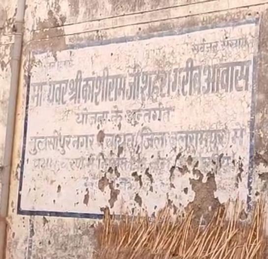 बलरामपुर : कांशीराम आवास की भवनों के जर्जर होने से दुर्घटना की संभावना