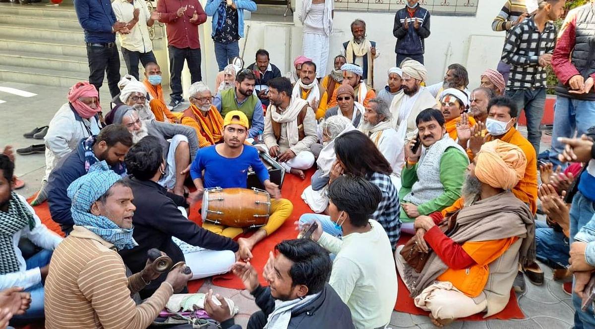 अजब प्रदर्शनः  मंदिरों की जमीन पर कब्जा को लेकर साधु-संतों ने रामधुन के साथ किया प्रदर्शन
