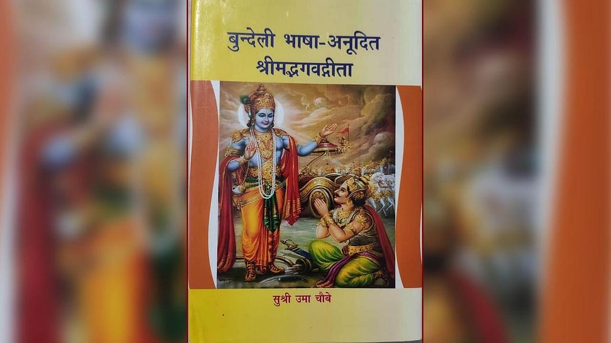 उमा ने लिख दी बुंदेली भाषा में श्रीमद्भगवद्गीता, सोमवार को होगा विमोचन