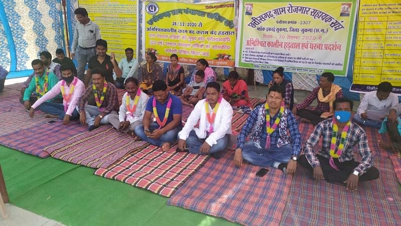 Sukma: Panchayat Secretary's Union and Employment Assistants sit in gradual hunger strike