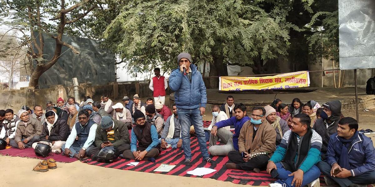 बिहार राज्य प्रारंभिक शिक्षक संघ के तत्वाधान में धरना का किया गया आयोजन