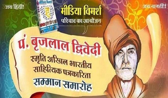 पं. बृजलाल द्विवेदी स्मृति अखिल भारतीय साहित्यिक पत्रकारिता सम्मान से अलंकृत किए जाएंगे देवेन्द्र कुमार बहल