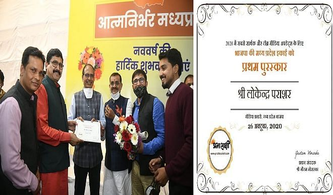 "Chief Minister honored BJP Media Unit on behalf of ""Prabhasakshi News Network"""