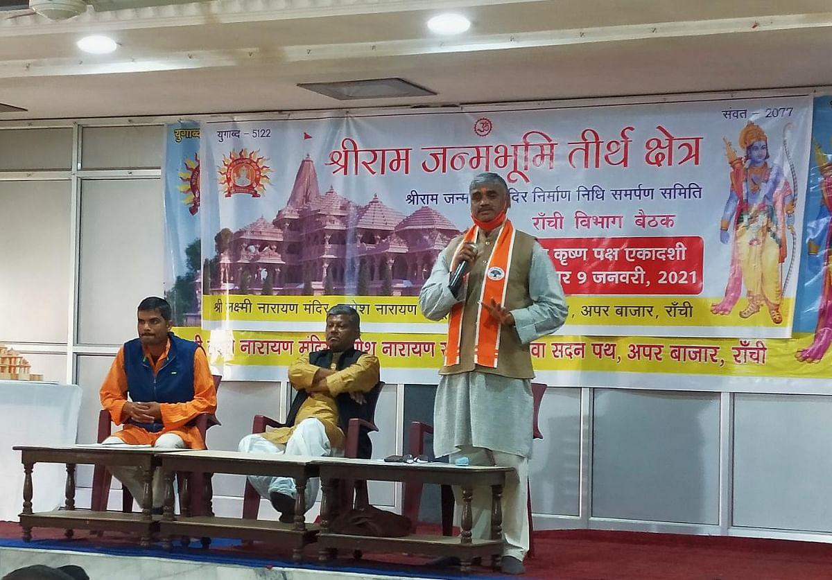 Shri Ram temple will be the symbol of Sanatan cultural self-respect: VHP
