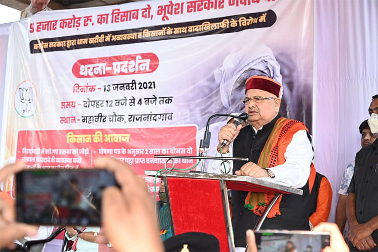 राजनांदगांव : किसानों के समर्थन में भाजपा ने किया धरना-प्रदर्शन