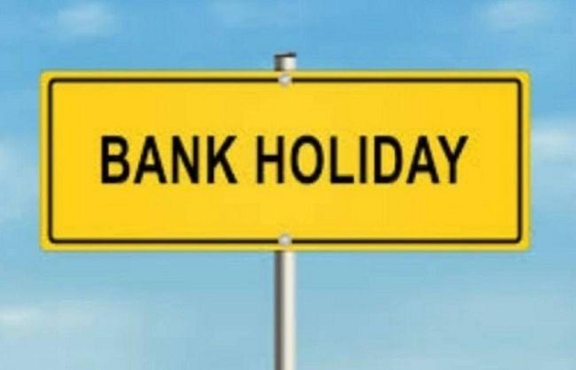 मार्च महीने में 11 दिन बंद रहेंगे बैंक