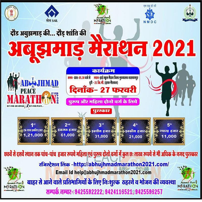 नारायणपुर: बस्तर में शांति स्थापना के लिए तृतीय अबूझमाड़ मैराथन 27 को