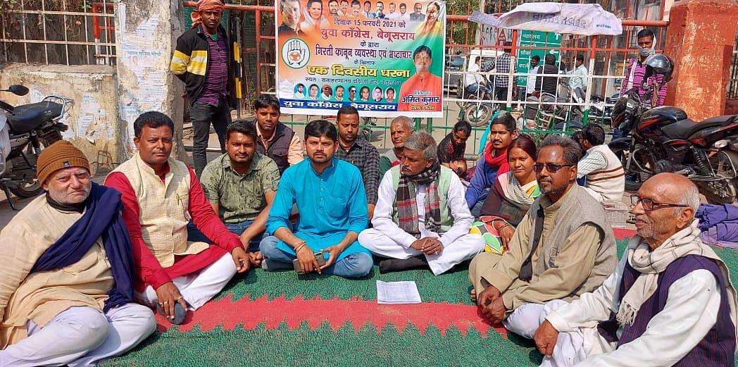 अपराध और भ्रष्टाचार के खिलाफ युवा कांग्रेस ने दिया धरना
