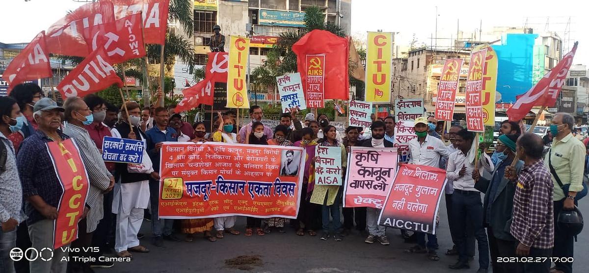 कृषि कानून के खिलाफ़ किसान -मजदूर दिवस मनाया गया