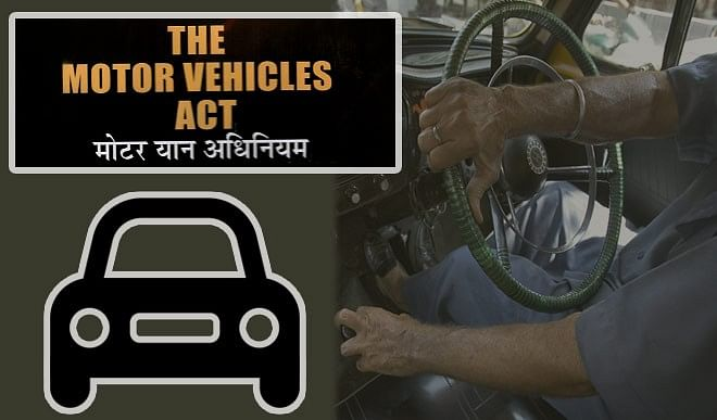 दुर्घटना हुई है तो मोटर वाहन अधिनियम के यह प्रावधान करेंगे आपकी मदद