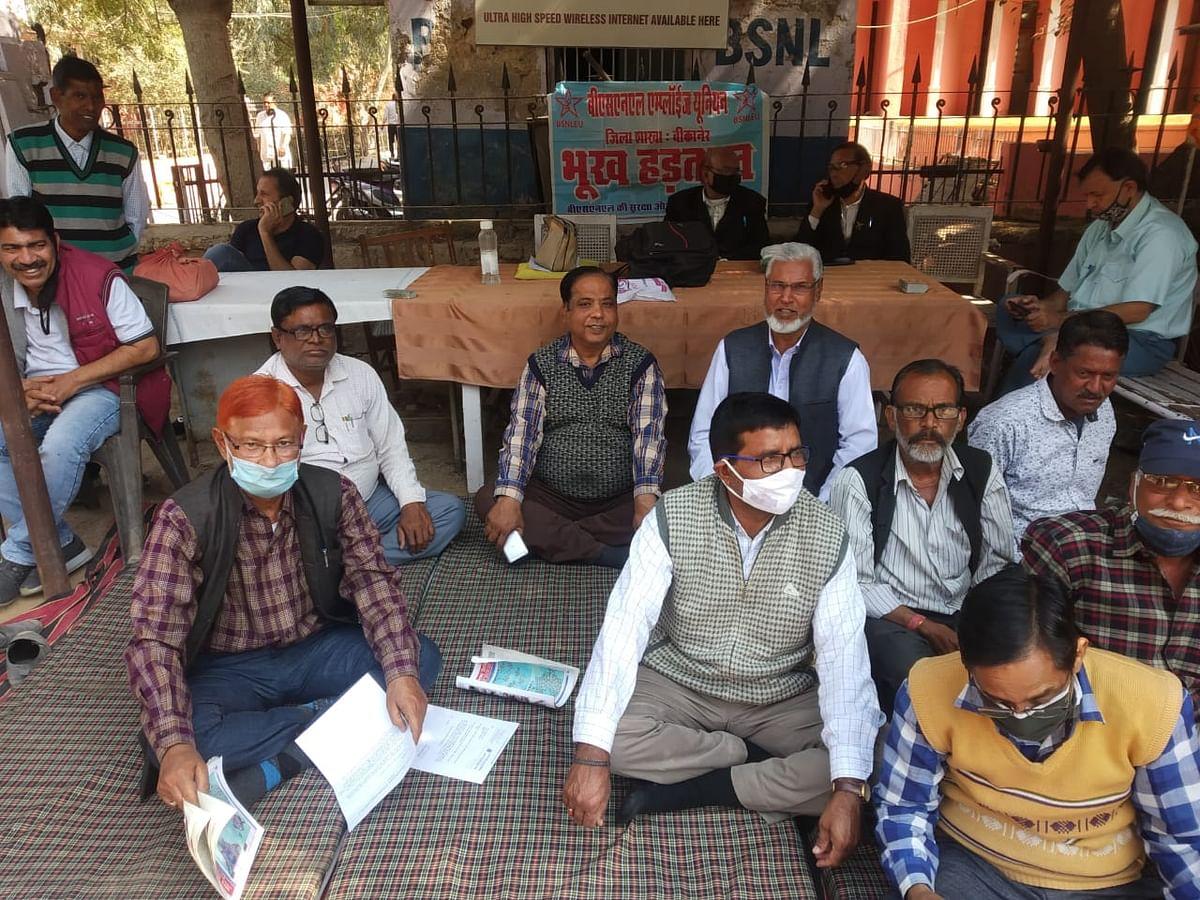 बीएसएनएल कर्मचारियों ने किया प्रदर्शन, रहे भूख हड़ताल पर