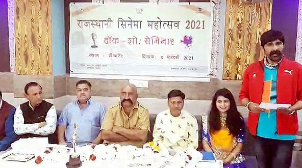 'मायड़ भाषा और संस्कृति की रक्षा के लिए राजस्थानी फिल्मों को मिले प्रोत्साहन'