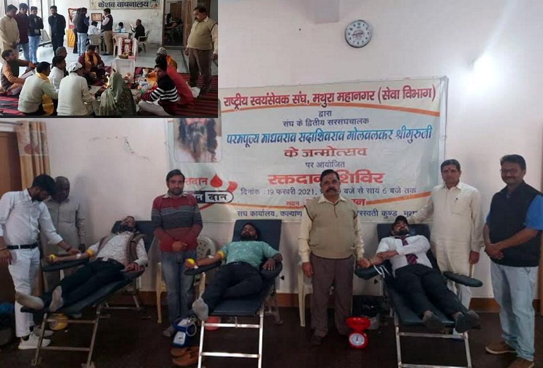 मथुरा : आरएसएस ने रक्तदान कर मनाया गुरु गोलवलकर का जन्मदिन