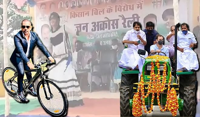 ट्रैक्टर पर राहुल, साइकिल पर जीजाजी और जन आक्रोश के नाम पर ठुमके, डांस, ड्रामा और डॉयलाग का कॉकटेल कांग्रेस