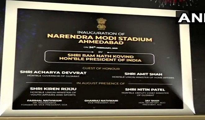 मोटेरा स्टेडियम का नाम हुआ नरेंद्र मोदी स्टेडियम, राष्ट्रपति ने किया उद्घाटन