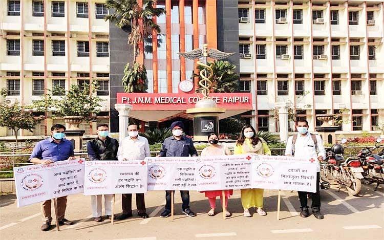 रायपुर : मिक्सोपैथी के विरोध में भूख हड़ताल जारी, त्वचा रोग विशेषज्ञ हुए शामिल