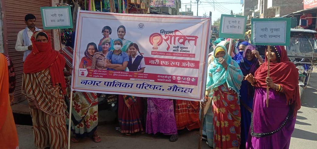 मिशन शक्ति को लेकर निकली रैली, महिला सफाई कर्मियों ने की नारेबाजी