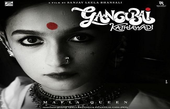 कौन हैं 'गंगूबाई काठियावाड़ी'?, जिनकी बायोपिक में नज़र आएंगी  आलिया भट्ट