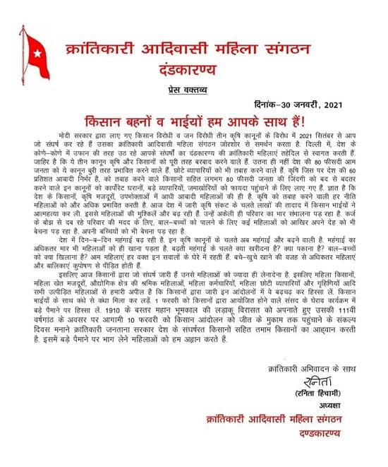 sukma-maoists-support-tractor-parade-of-farmers