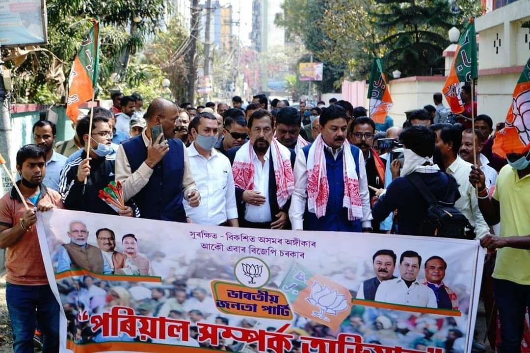 असम में भाजपा ने शुरू किया राज्यव्यापी  परिवार संपर्क अभियान