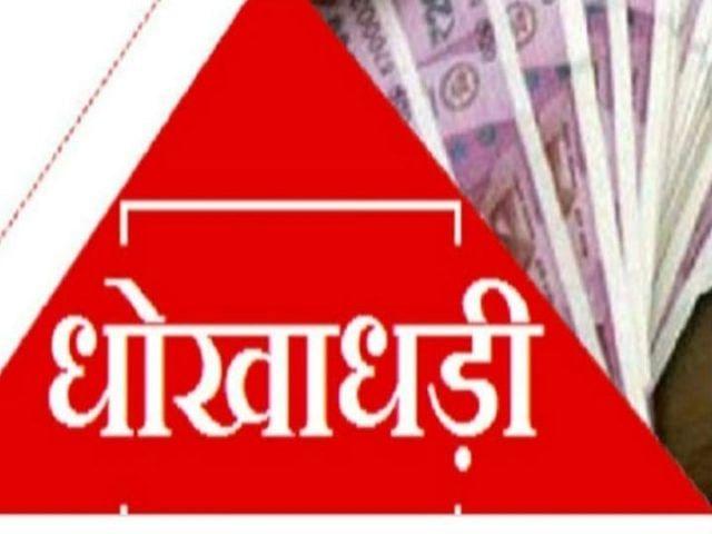 रायपुर : शक्कर कारोबारी से करोड़ों की ठगी, अपराध दर्ज