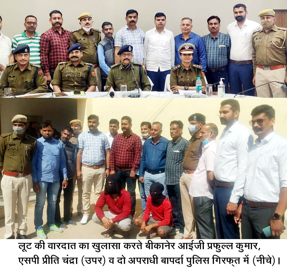 bikaner-police-busted-1431-lakh-bank-and-post-office-robbery-cases