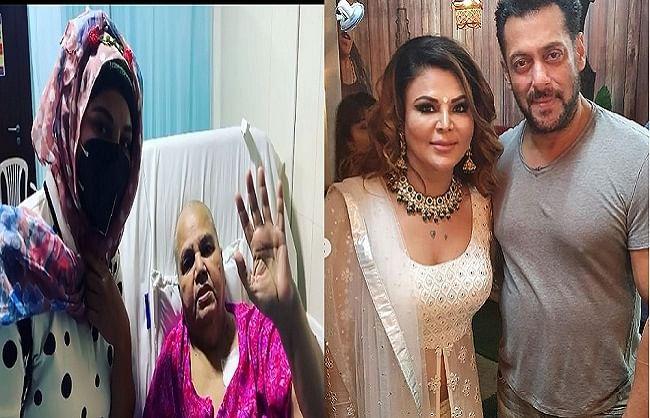 कैंसर से जंग लड़ रही राखी सावंत की मां का अस्पताल से सामने आया वीडियो, सलमान खान को कहा शुक्रिया