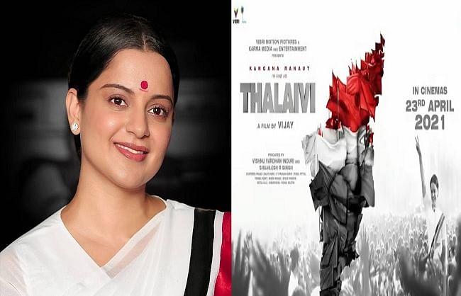 कंगना रनौत की फिल्म 'थलाइवी' की रिलीज डेट तय