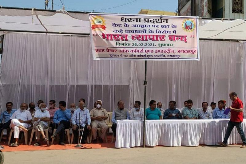 जगदलपुर : बस्तर संभाग में व्यापारियों के भारत बंद का दिखा असर