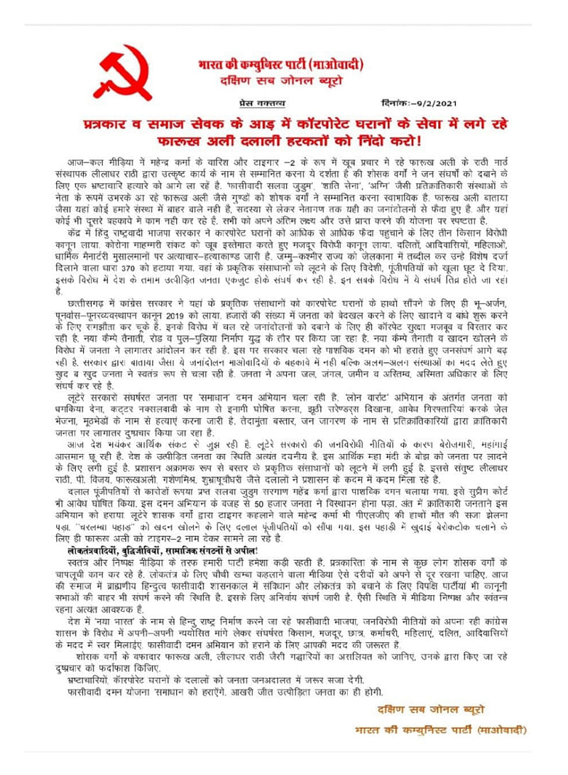 बीजापुर :  नक्सलियों के दक्षिण बस्तर सब जोनल कमेटी ने जारी किया नामजद पर्चा
