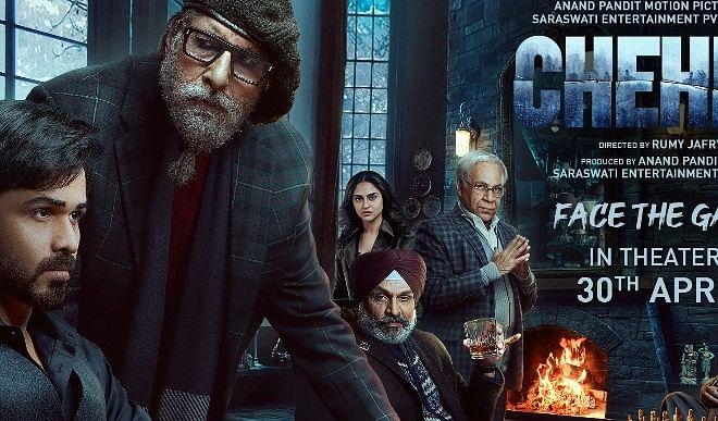 इस दिन रिलीज होगी अमिताभ बच्चन और इमरान हाशमी की फिल्म 'चेहरे'