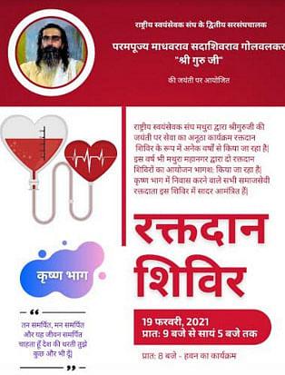 मथुरा : 19 फरवरी को आरएसएस रक्तदान करके मनायेगा गुरू गोलवलकर का जन्मदिवस