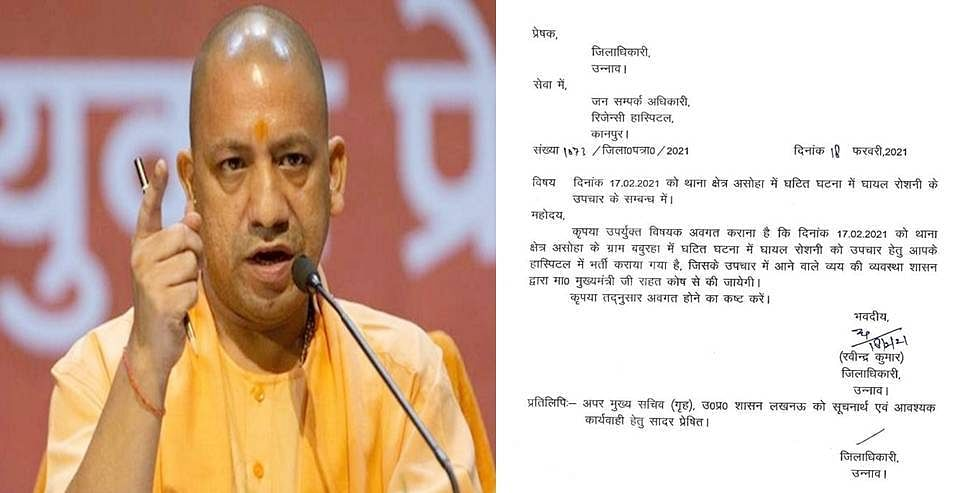 unnao-case-yogi-government-will-bear-the-expenses-of-injured-girl