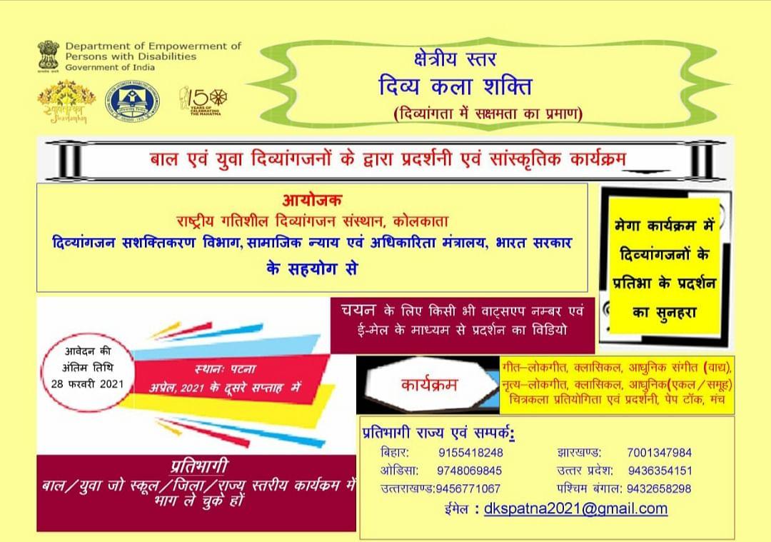 apply-for-participation-in-divya-kala-shakti-program-by-28-february