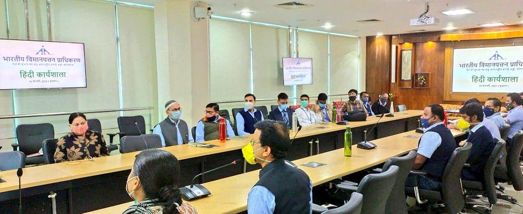 भारतीय विमान प्राधिकरण ने आयोजित की हिंदी कार्यशाला