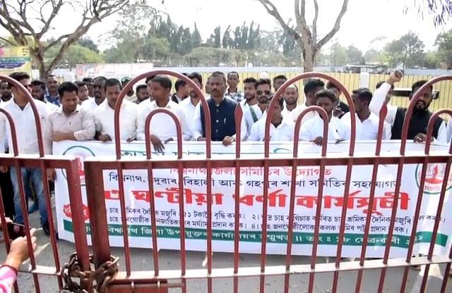 विभिन्न मांगों को लेकर चाय जनजाति छात्र संस्था ने किया विरोध प्रदर्शन