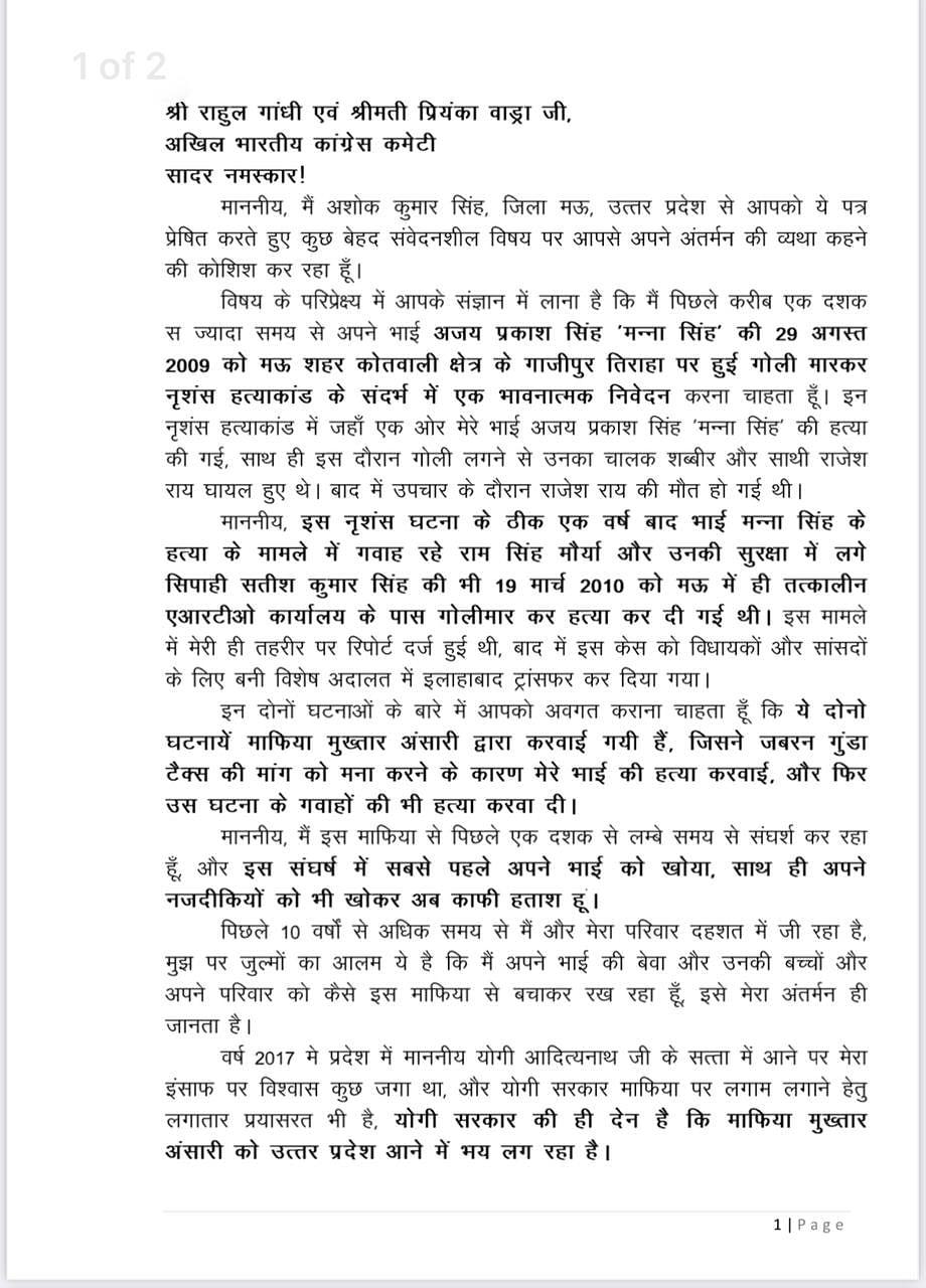 मुख्तार अंसारी को लेकर पंजाब सरकार से निराश पीड़ित कारोबारी ने प्रियंका और राहुल को लिखा पत्र