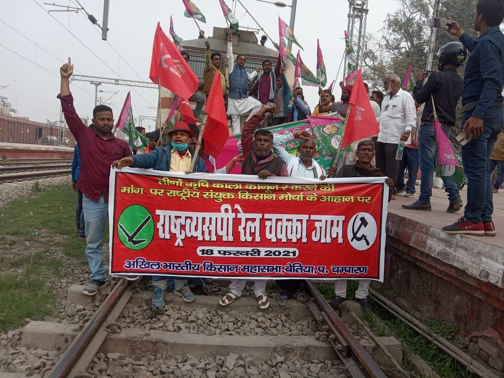 बेतिया में भाकपा-माले ने रेलवे लाइन पर दिया धरना