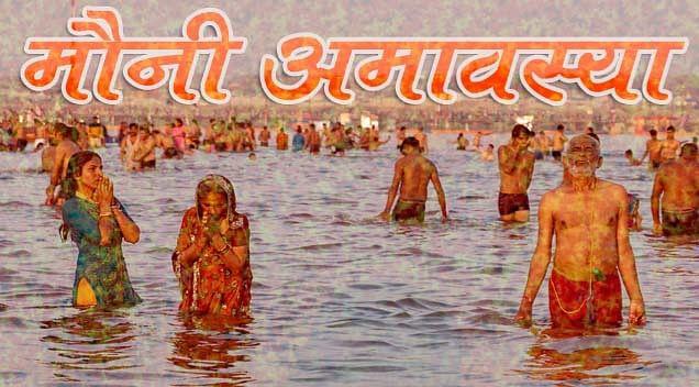अमावस्या : पूर्वांचल की पवित्र नदियों में लग रही 'मौन डुबकी'