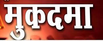 श्रीराम मंदिर निर्माण की फर्जी रसीदें लेकर चंदा वसूलने वालों पर दर्ज हुआ मुकदमा