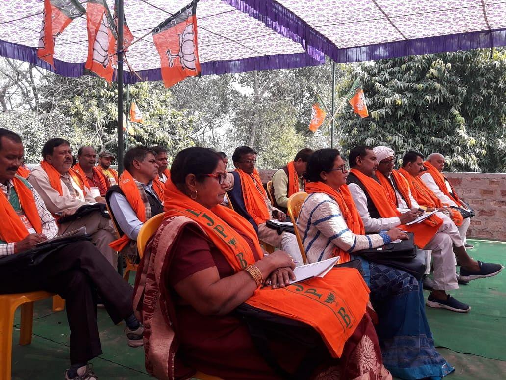 भोजपुर के आरा व बड़हरा मंडलो में आयोजित हुआ प्रशिक्षण वर्ग का कार्यक्रम,विधायक और मंत्री भी हुए शामिल