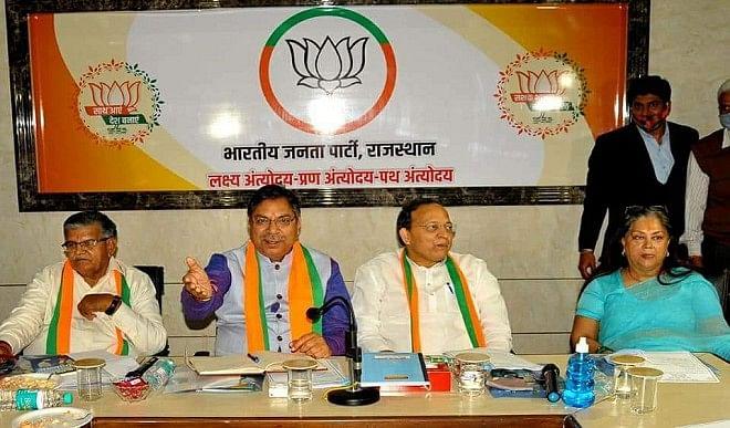 भाजपा राजस्थान कोर कमेटी की बैठक संपन्न, जेपी नड्डा दो मार्च को जाएंगे जयपुर